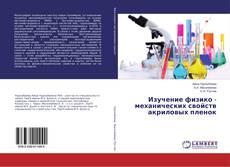 Bookcover of Изучение физико - механических свойств акриловых пленок