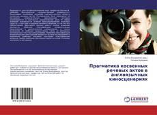 Portada del libro de Прагматика косвенных речевых актов в англоязычных киносценариях
