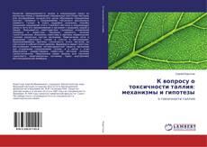 Обложка К вопросу о токсичности таллия: механизмы и гипотезы