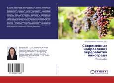 Обложка Современные направления переработки винограда