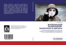 Bookcover of ФУТБОЛЬНЫЙ ХУЛИГАНИЗМ: проявления и причины