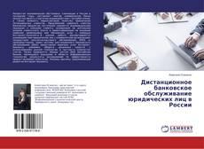 Дистанционное банковское обслуживание юридических лиц в России的封面