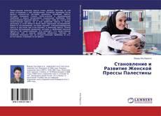 Становление и Развитие Женской Прессы Палестины kitap kapağı