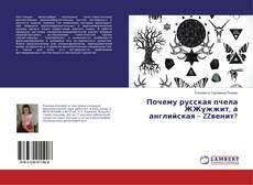 Почему русская пчела ЖЖужжит, а английская – ZZвенит?的封面