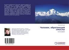 Bookcover of Человек, обретающий смыслы