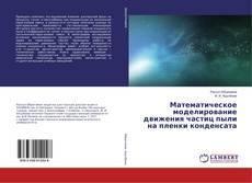 Bookcover of Математическое моделирование движения частиц пыли на пленки конденсата