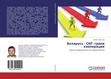 Buchcover von Беларусь - СНГ: грани кооперации