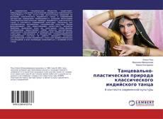 Bookcover of Танцевально-пластическая природа классического индийского танца