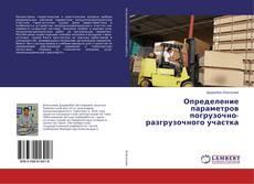 Bookcover of Определение параметров погрузочно-разгрузочного участка
