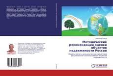 Bookcover of Методические рекомендации оценки объектов недвижимости России