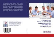 Обложка Социально-психологическое познание: идеи, концепции, направления