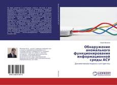 Bookcover of Обнаружение аномального функционирования информационной среды АСУ