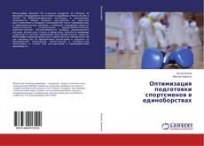 Buchcover von Оптимизация подготовки спортсменов в единоборствах