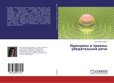 Bookcover of Принципы и приемы убедительной речи