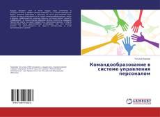 Capa do livro de Командообразование в системе управления персоналом