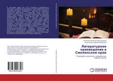 Bookcover of Литературное краеведение в Смоленском крае