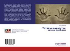 Bookcover of Трудные подростки: истоки проблем