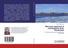 """Portada del libro de """"Вечные друзья"""" и оппоненты В.В. Розанова"""