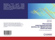 Bookcover of Рассеяние электромагнитной волны на сферической наночастице