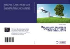 Bookcover of Правильная трактовка Специальной теории относительности
