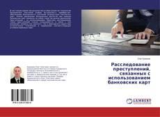 Borítókép a  Расследование преступлений, связанных с использованием банковских карт - hoz