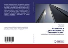 """Bookcover of Введение в специальность """"Строительство"""""""
