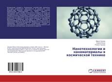 Buchcover von Нанотехнологии и наноматериалы в космической технике