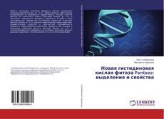 Couverture de Новая гистидиновая кислая фитаза Pantoea: выделение и свойства