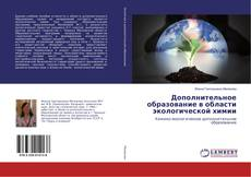 Дополнительное образование в области экологической химии的封面