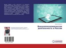 Buchcover von Внешнеэкономическая деятельность в России