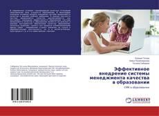 Portada del libro de Эффективное внедрение системы менеджмента качества в образовании