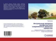 Bookcover of Актуальные вопросы профилактики современных вредных привычек