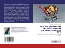Copertina di Модель оценивания потребительской привлекательности ТРК