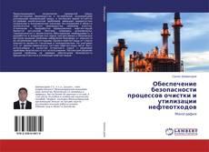 Bookcover of Обеспечение безопасности процессов очистки и утилизации нефтеотходов