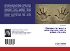 Buchcover von Самовоспитание в развитии личности дошкольника