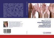 Bookcover of Ментально маркированные концепты невербальной коммуникации