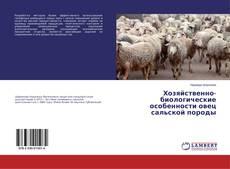 Обложка Хозяйственно-биологические особенности овец сальской породы