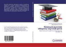 Обложка Немецко-русские обороты научной речи