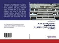 Bookcover of Жильё будущего в архитектуре модернизма Западной Европы