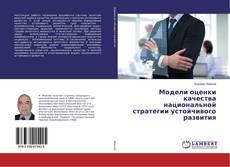 Bookcover of Модели оценки качества национальной стратегии устойчивого развития