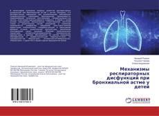 Couverture de Механизмы респираторных дисфункций при бронхиальной астме у детей
