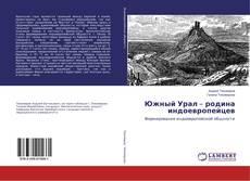 Bookcover of Южный Урал – родина индоевропейцев