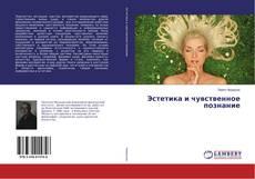 Bookcover of Эстетика и чувственное познание