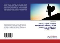 Обложка Концепция теории антропологического и социологического натурализма