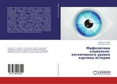 Bookcover of Мифологема социально-когнитивного уровня картины истории