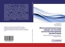 Bookcover of Многокомпонентные среды на основе сегнетоэлектриков релаксоров