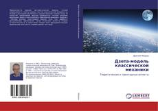 Portada del libro de Дзета-модель классической механики