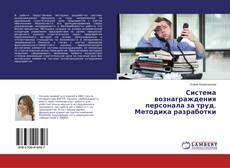 Portada del libro de Система вознаграждения персонала за труд. Методика разработки