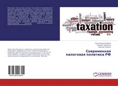 Bookcover of Современная налоговая политика РФ