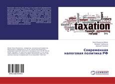 Обложка Современная налоговая политика РФ